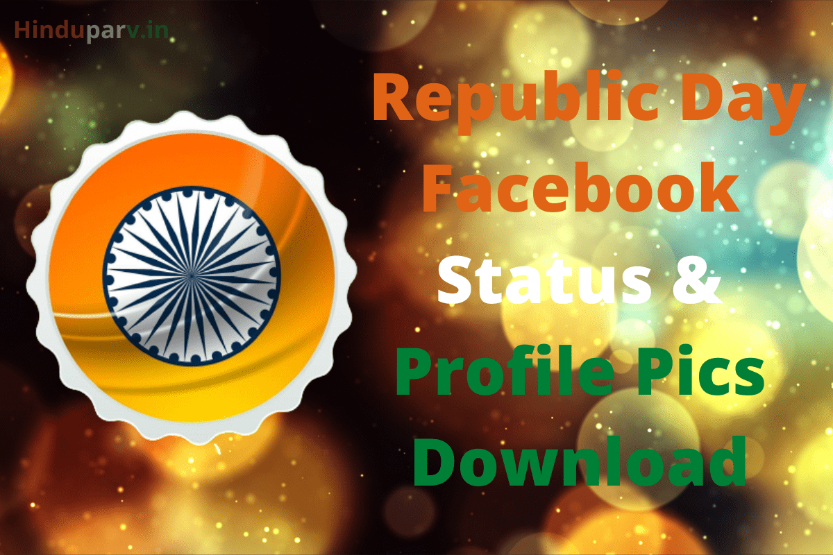 26 jan republic day profile pics for free download