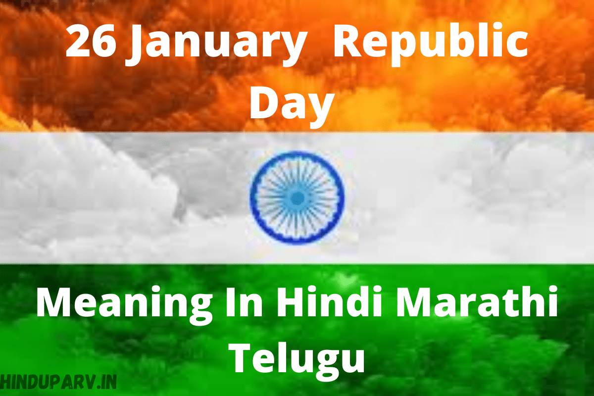26 January Republic Day