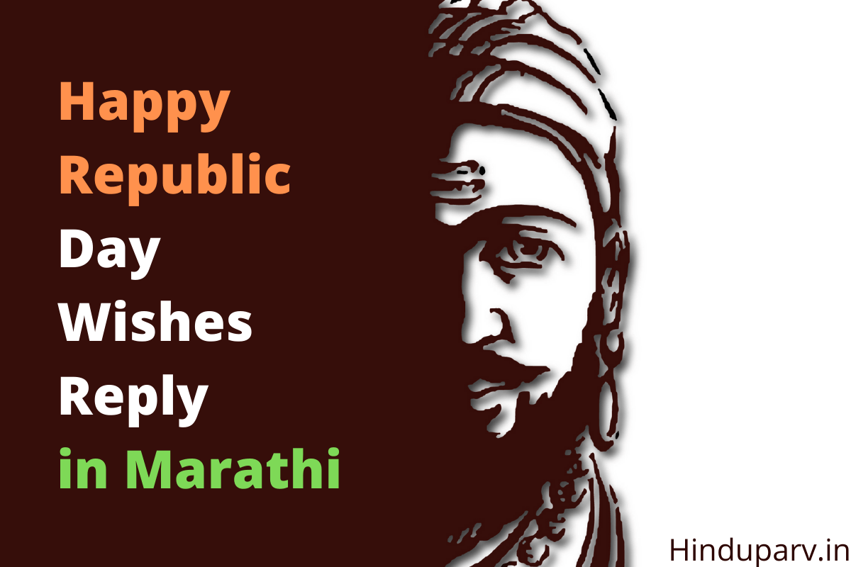 Republic Day Wishes Reply in Marathi