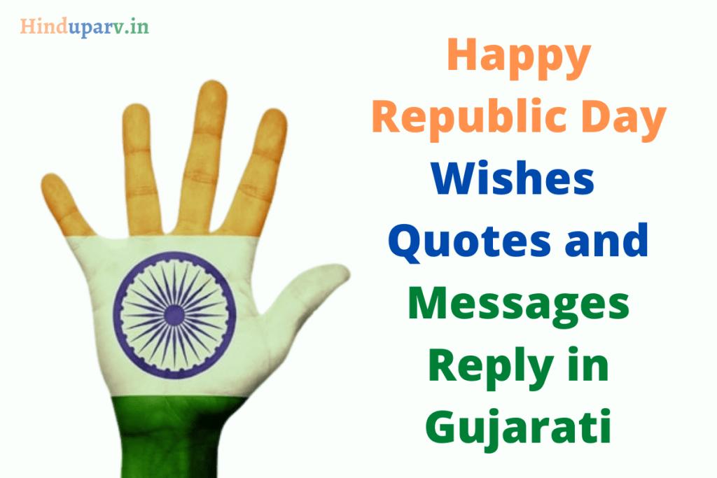 Republic Day Wishes in Gujarati