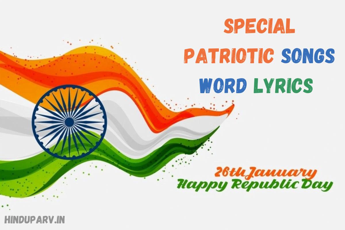 Special Patriotic Songs Word Lyrics