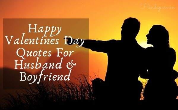 Happy Valentines Day Quotes For Husband & Boyfriend