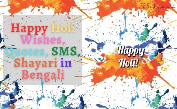 Happy Holi Wishes in Bengali
