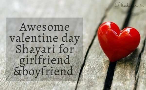 Valentines Day Shayari 2021