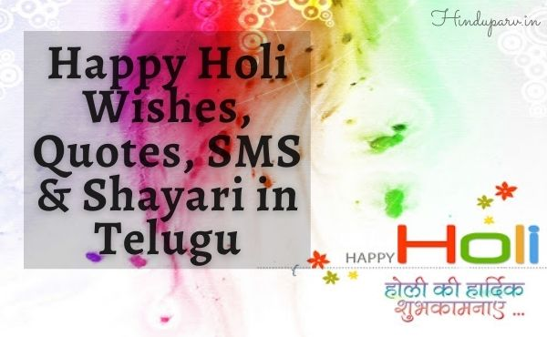 Happy Holi Wishes in Telugu