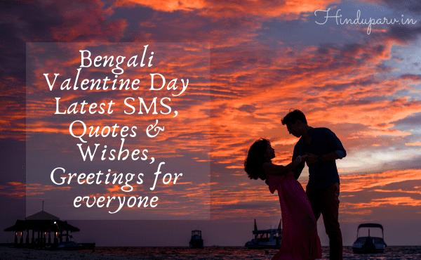 Happy Valentines Day Bangla wishes