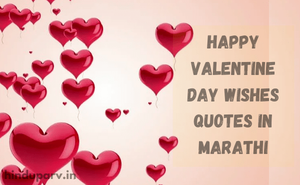Happy Valentine Day Wishes in Marathi for Friends