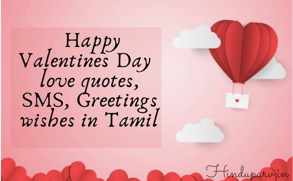 Happy Valentine Day Wishes in Tamil for Boyfriend