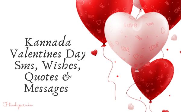 Happy Valentine Day Wishes in Kannada for Boyfriend