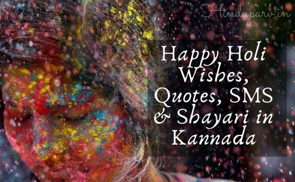 Happy Holi Wishes in Kannada 2021