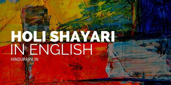 Holi Shayari in English