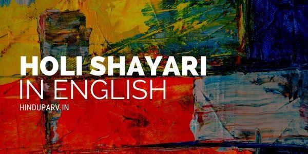 Holi Shayari in English